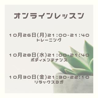 10/26〜10/30 オンラインヨガ&エクササイズ