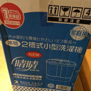 2層式小型洗濯機になります。