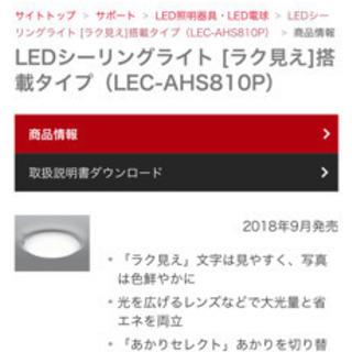 【ネット決済】HITACHI LEDシーリングライト8畳 10/...