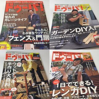 ドゥーパ! & ドゥーパ!DIYシリーズ詰合せ(計13冊)