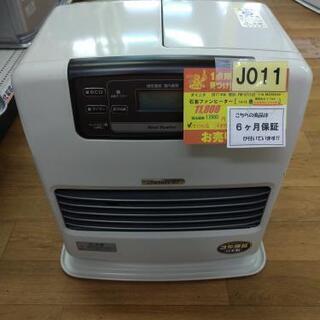 J011★6ヶ月保証★石油ファンヒーター★ダイニチ FW-371...