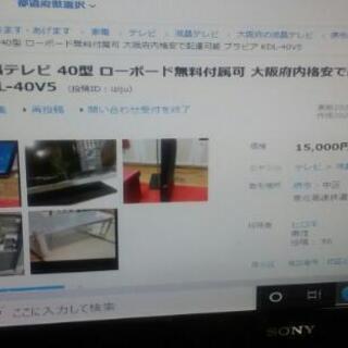 SONY 液晶テレビ 40型 HIROKI