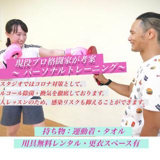 【体験3000円】フィットネス・キックパーソナル‼️