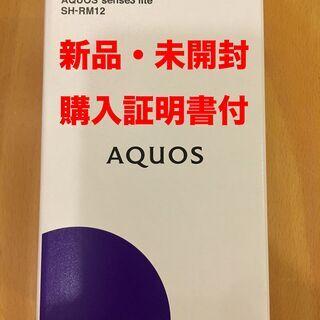 【新品・未開封・残債無・購入証明書付】 AQUOS sense3...