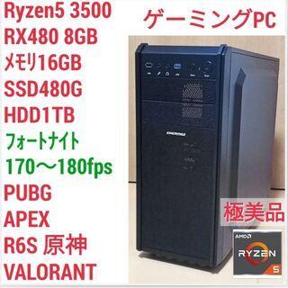 極美品 爆速ゲーミング Ryzen RX480 メモリ16G S...