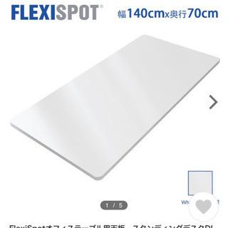 【ネット決済】Flexispot スタンディングデスク 天板のみ