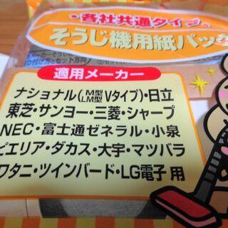 掃除機用紙パック 各社共通タイプ 計5枚 開封品@2 - 江戸川区