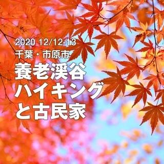 【ひとり親 交流会】2020 12/12-13  千葉・市原市「...