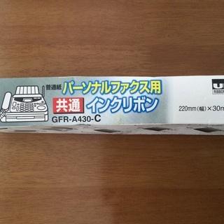 普通紙 パーソナルファクス用共通 インクリボン GFR-A430...