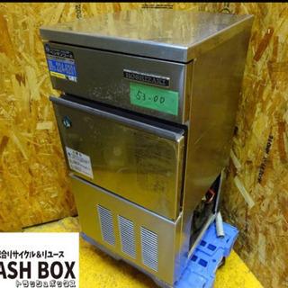 (53-00)ホシザキ☆厨房機器/業務用/全自動製氷機/製氷機/...