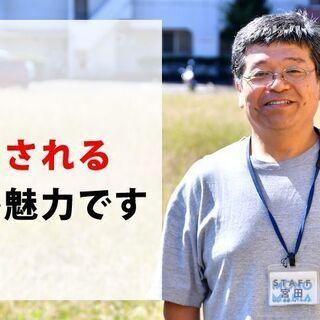 ネット販売好調の為 撮影スタッフ大募集!【モノマニア出張買取セン...