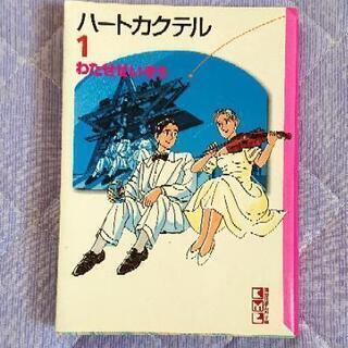 ハートカクテル 第1巻  当時物 希少冊子