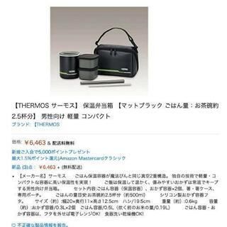 【半額】サーモス弁当箱 マットブラック