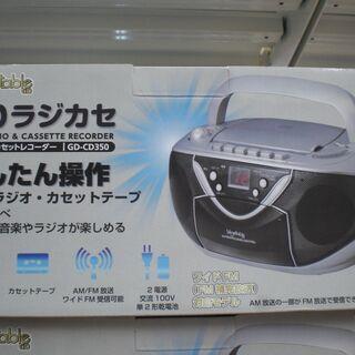 ベジタブル CDラジカセ GD-CD350 新品