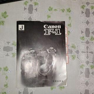 Canon f-1フィルム一眼レフカメラになります!