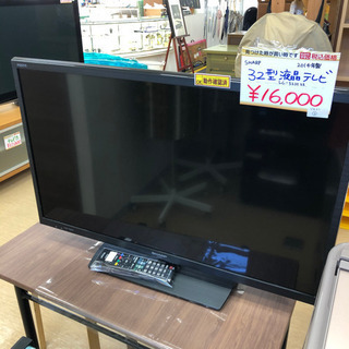 【ネット決済】SHARP☆アクオス☆32型液晶テレビ☆LC-32...