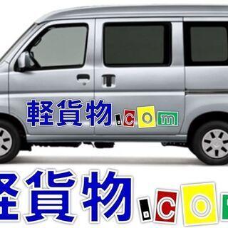 50万以上可 大和市 ヤマト運輸 170円/個 軽貨物宅配ドライバー