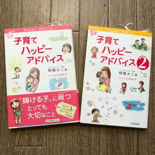 子育てハッピーアドバイス 2冊