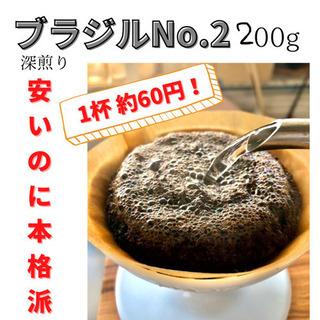 コーヒー豆 ブラジルNO 2 200g 深煎り