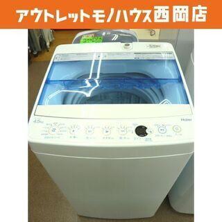 西岡店 洗濯機 4.5kg 2019年製 ハイアール  JW-C...