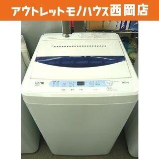 西岡店 洗濯機 4.5㎏ 2017年製 ハーブリラックス ヤマダ...
