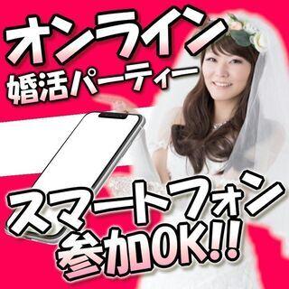 オンライン婚活パーティー❀11/9(月)22時~❀20代3…