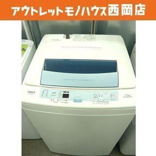 西岡店 洗濯機 7.0㎏ 2016年製 アクア AQW-S70E...