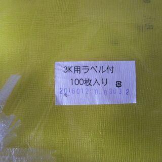 たまねぎネット・収穫ネット袋(黄色)ラベル付き