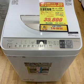 SHATR製★2019年製洗濯乾燥機5.5㌔★6ヵ月間保証付き★...