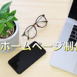 製作費2万円 ホームページ制作 自社サイト制作 WEBページ制作...