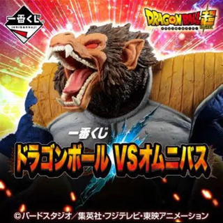 ドラゴンボール  一番くじ ラストワン賞 大猿ベジータ
