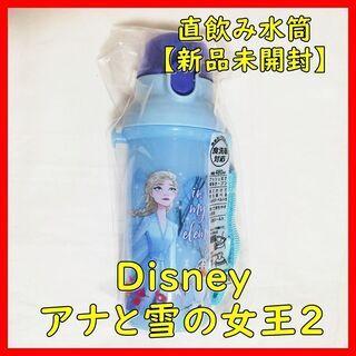 【新品未使用】直飲み水筒 プラスチック製 Disney アナと雪...