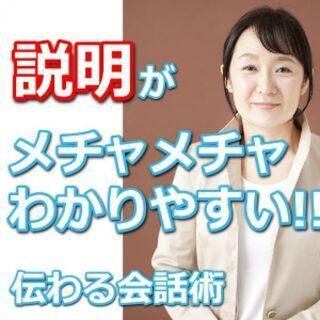 福岡:「説明がわかりやすい!」と言われるビジネス会話術実践セミナー