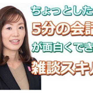 大阪:ムリせずラクに会話が続く「雑談トーク」実践セミナー