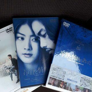 冷静と情熱のあいだ Blu('01フジテレビジョン/角川書店/東宝)