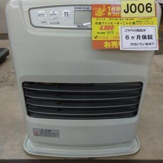 J006★6ヶ月保証★石油ファンヒーター★ダイニチ FW-328...