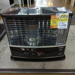 J003★6ヶ月保証★石油ストーブ★トヨトミ RS-W30G 2...