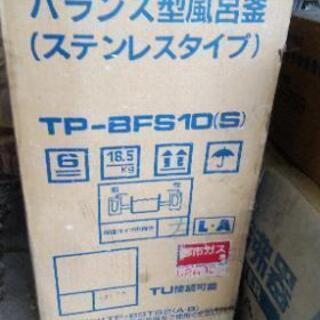 パーパス TP-BFS10s
