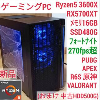 新品 爆速ゲーミング Ryzen RX5700XT メモリ16G...
