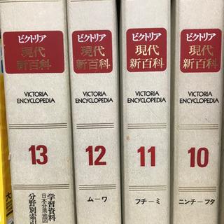 ビンテージ 百科事典全13巻 差し上げます