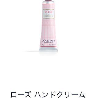 【ネット決済】【新品未使用】ロクシタンハンドクリーム