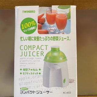 健康専科 コンパクトジューサー【新品未使用品】