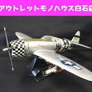 P-47 Thunderbolt/サンダーボルト 模型 金属製 ...
