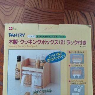 未使用品★木製クッキングボックス