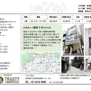 【MJ赤坂ビル3階】貸店舗、重飲食営業可能!赤坂駅から徒歩3分の好立地
