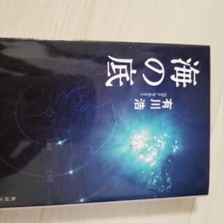 有川浩さん初期の三部作品です