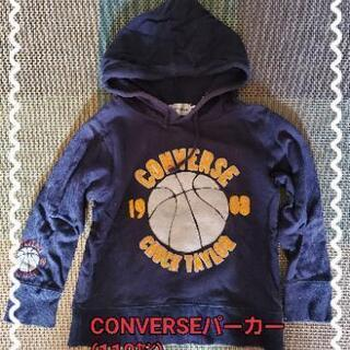 CONVERSEパーカー(110㌢)(47)