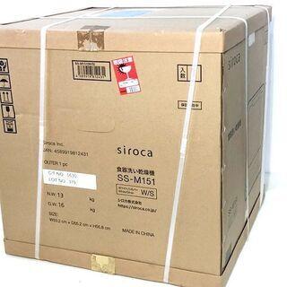 送料無料 札幌発 未開封品 定価70,000円 siroca 食器洗い乾燥機 SS-M151 シロカの画像