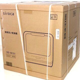 送料無料 札幌発 未開封品 定価70,000円 siroca 食器洗い乾燥機 SS-M151 シロカ - 空知郡