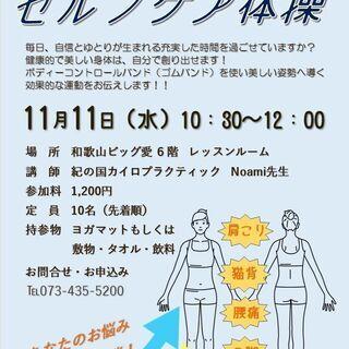 11月11日(水)美ボディセルフケア体操